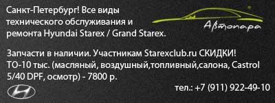 "Автосервис ""Автопара"", ремонт Hyundai Starex, H-1, Grand Starex в СПБ"