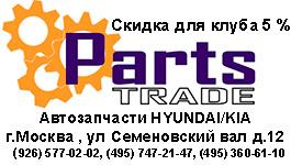 PARTSTRADE - Запчасти для Hyundai Starex, H-1, Grand Starex
