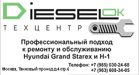 ДизельОК ( DieselOK ) - автосервис по Hyundai Grand Starex и H-1